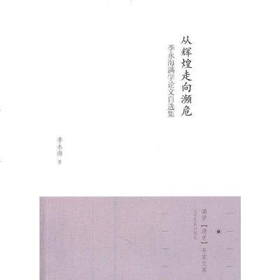 从辉煌走向濒危 季永海 辽宁民族出版社 9787549704835