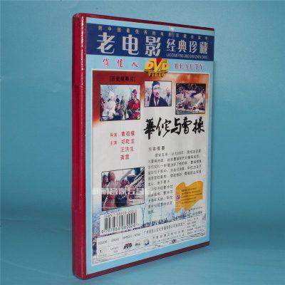 正版老電影碟片光盤 華佗與曹操 1DVD