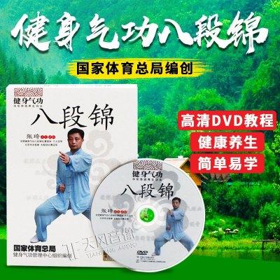 健身氣功八段錦dvd教程高清視頻光盤中老年養生法健身操正版碟片