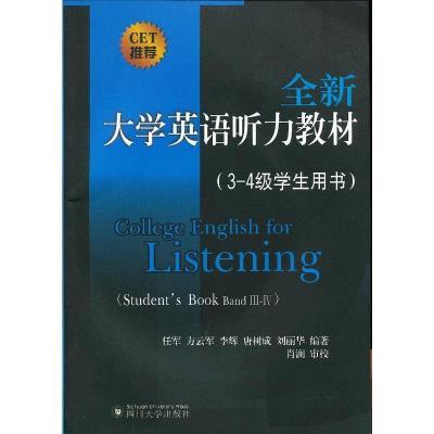 全新大學英語聽力教材(3-4級學生用書)任軍等9787561457764*川大學出版社