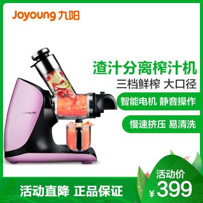 九陽(Joyoung)大口徑榨汁機原汁機 家用全自動果蔬多功能炸水果汁機 渣汁分離 JYZ-E960