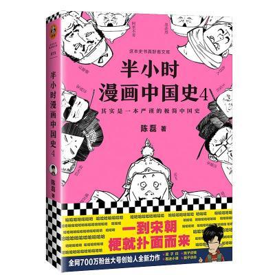 半小時漫畫中國史 4 陳磊 著 社科 文軒網