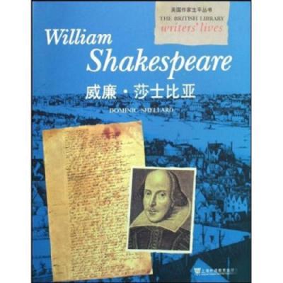正版 英国作家生平丛书 威廉·莎士比亚 上海外语教育出版社 谢拉德 9787544611329 书籍
