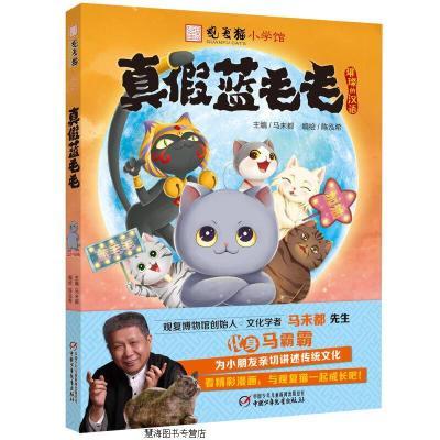 [購買前咨詢]觀復貓小學館--真假藍毛毛馬未都 主編 陳泓希 編繪