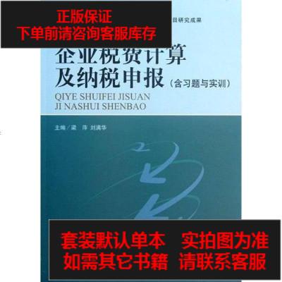 【二手8成新】企业税费计算及纳税申报 9787564062408