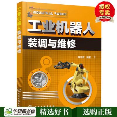 正版 工業機器人裝調與維修 工業機器人技術書籍 工業機器人機械部件 機器人常見故障處理維修書籍 機器人操作與維護書籍