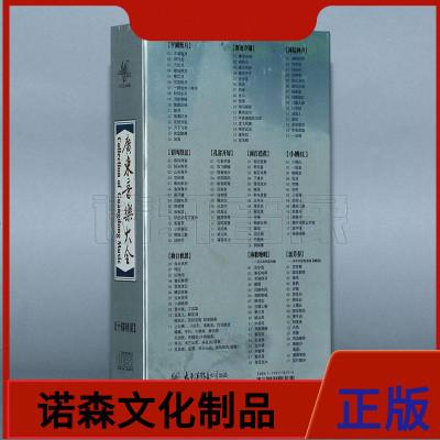 正版廣東音樂大全十碟裝太平洋影音公司出版 廣東音樂曲藝團 10CD