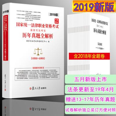 0710正版 2019國家法律資格職業司法考試歷年真題全解析 2013-2018真題歷年卷 法考真題歷年真題詳解