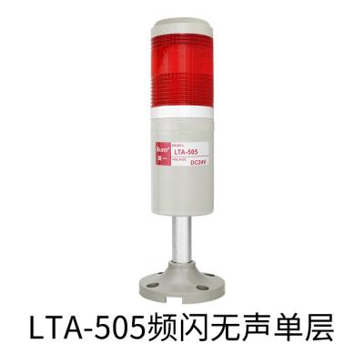 塔燈LTA-505-1T三色燈LED聲光報警器220V單色機床多層警示燈24v 巧克力色