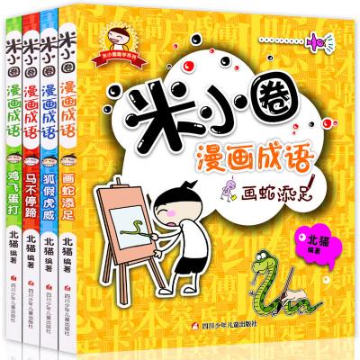 米小圈漫畫成語全套4冊成語接龍玩轉成語故事大全小學生版非注音 兒童讀物6-7-8-10-12周歲必讀一二三四五六年級課外