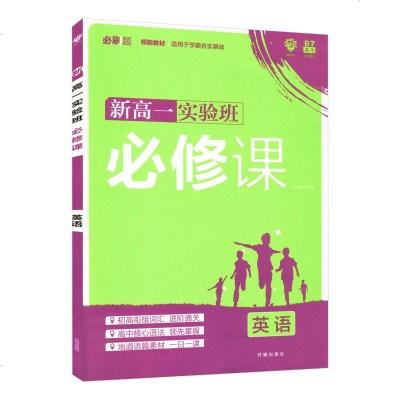 2019新高一實驗班必修課英語