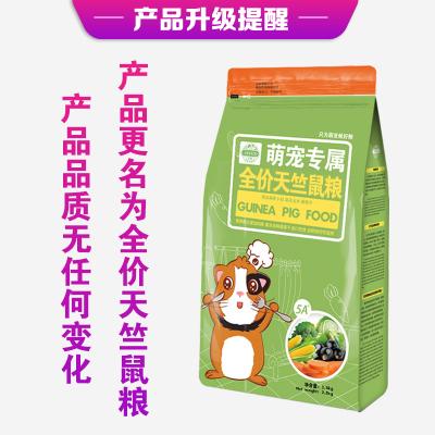 豚鼠粮饲料荷兰猪粮食天竺鼠粮含vc豚鼠饲料2.5千克多省