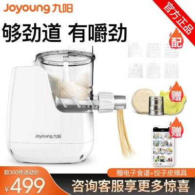九陽(Joyoung) 面條機 家用全自動 電動多功能智能小型立式壓面機官方旗艦店正品JYN-L6