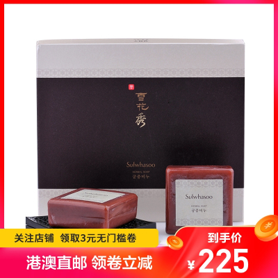 Sulwhasoo雪花秀宮中蜜皂100g*2(禮盒裝) 手工潔面皂 去角質 清爽韓國原裝進口