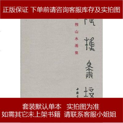 隨樵擇境傅廷煦山水畫集 傅廷煦 中國書店 9787514901030