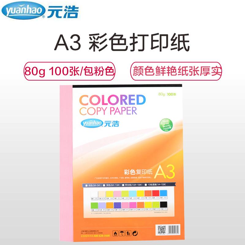 元浩(yuanhao)A3 80g粉色打印纸100张/包 彩色复印纸