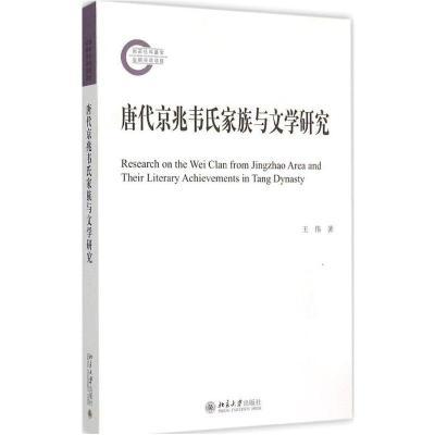 唐代京兆韋氏家族與文學研究王偉9787301258149