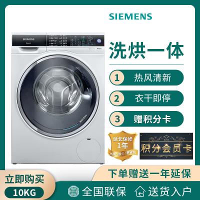 【99新】SIEMENS/西門子 XQG100-WD14U5600W 10公斤 變頻 洗烘一體機 雙重自潔 滾筒洗衣