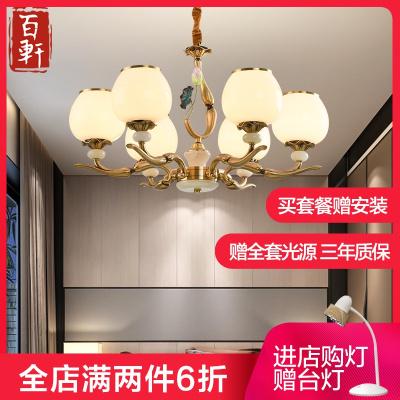 百軒(BAIXUAN)現代中式客廳燈新中式餐廳吊燈仿玉石全銅系列臥室led燈具D6083