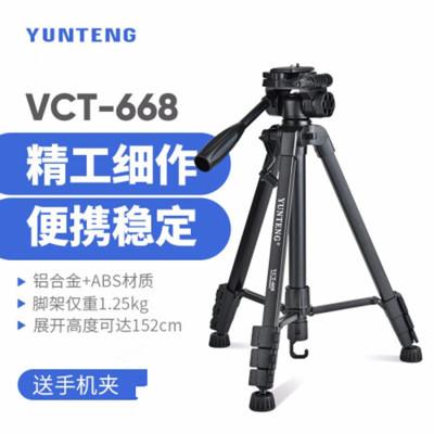 云騰668三角架支架 便攜三腳架 適用索尼A7R4 A7S2 A7R3 A7M2 A7M3 A6400佳能尼康相機等