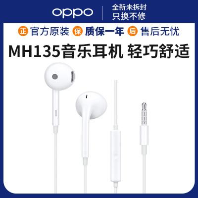 OPPO原裝耳機R17/R15/R11/R9/R9S/A系列手機半入耳式耳機 MH135原廠盒裝3.5mm圓頭接口耳機