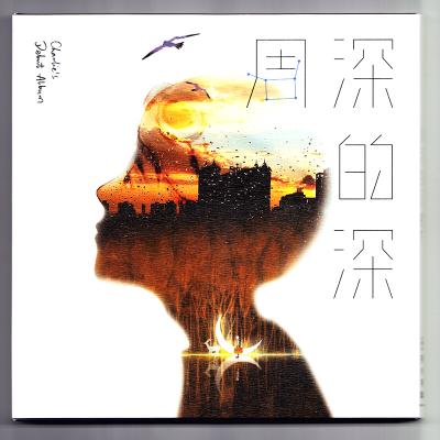 周深:深的深 首張專輯(CD+歌詞本)太合音樂