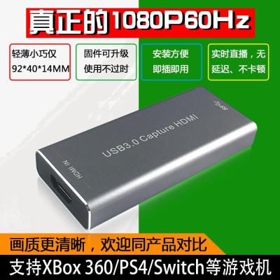 USB3.0 HDMI高清音視頻采集卡棒PS4游戲OBS1080P 60斗魚直播