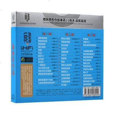 正版草原歌曲cd碟片 呼斯楞騰格爾云飛民歌合輯唱片汽車載cd光盤