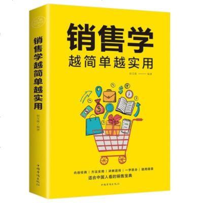 正版銷售學越簡單越實用滾雪球每個人的商學院適合中國人心理學