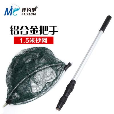 佳釣尼 1.5米 抄網 細網 抄魚網 魚抄 超網 魚網 可伸縮長度 合金管鐵圈網 釣魚用具