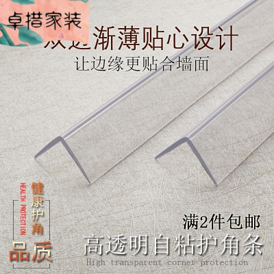 透明護墻角護角條陽角線墻紙直角包邊條墻邊收口防撞免打孔保護條2.6米墻紙墻布墻面邊寬18mm壹德壹