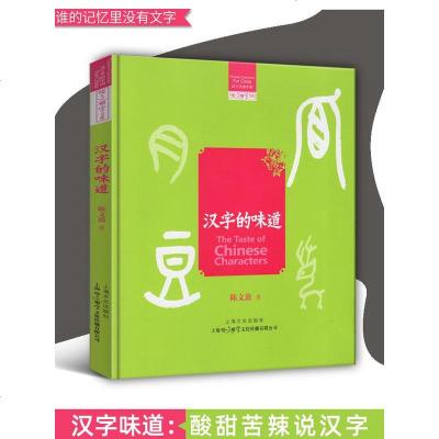 正版   汉字的味道 陈文波/著 咬文嚼字文库 汉字里的中国系列 饮食文化汉字 文化理论 汉字的文化解读 饮食文化书