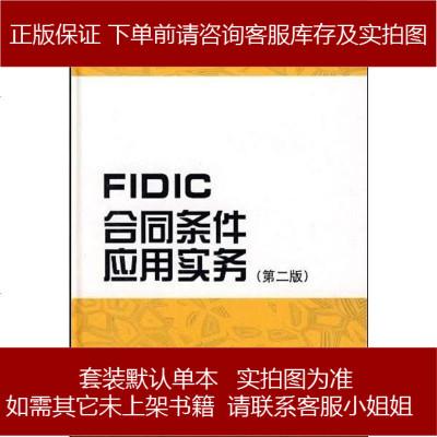 FIDIC合同条件应用实务 田威 9787112103980