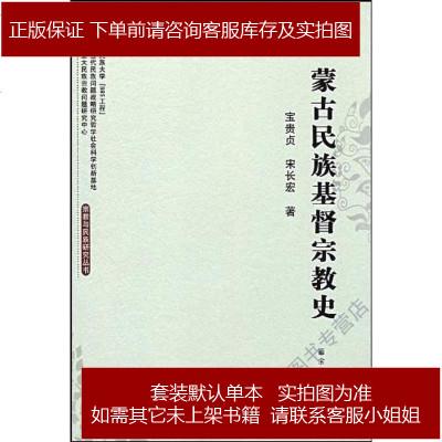 蒙古民族基督宗教史 寶貴貞 /宋長宏 宗教文化出版社 9787802540347