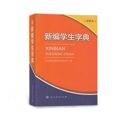 新編學生字典(雙色本)