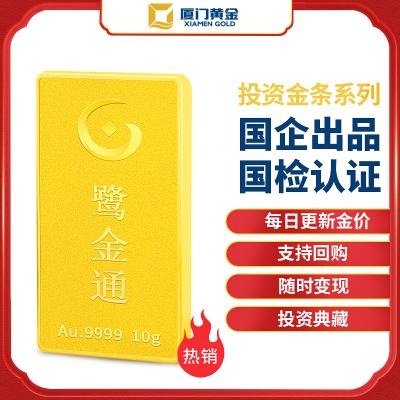海峽金 鷺金通投資金條10克 黃金足金Au9999 投資收藏 支持回購
