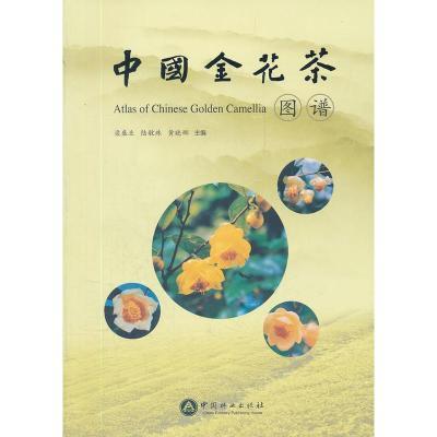 正版中國金花茶圖譜梁盛業,陸敏珠,黃曉娜 中國林業出版社9787503864681