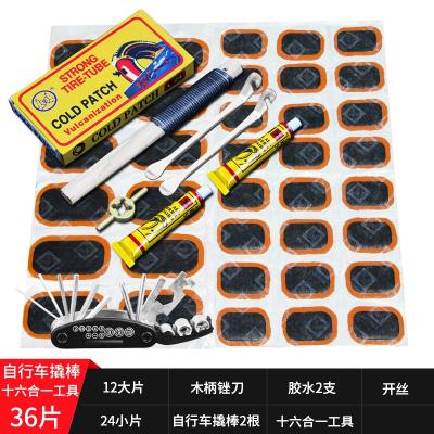 补胎胶片自行车补胎片山地车摩托车电动车补胎打气筒修补工具套装 升级加量36片自行车撬棒+16合一工具 套6