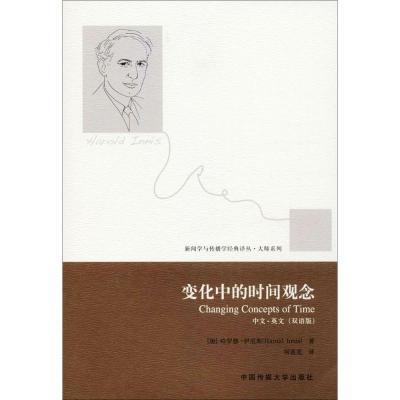 變化中的時間觀念(雙語平裝版)哈羅德·伊尼斯中國傳媒大學出版社9787565721038