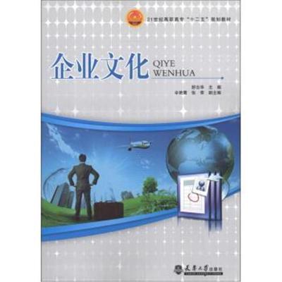 """正版書籍 21世紀高職高專""""十二五""""規劃教材:企業文化 9787561845509 天"""