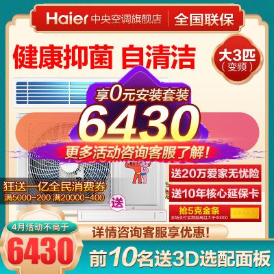 【熱賣】海爾Haier大3匹中央空調風管機一拖一變頻自清潔家用客廳一拖一KFRD-72NW/34FDA22