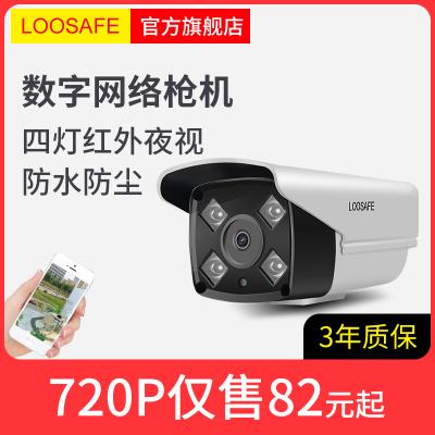 龍視安H265X網絡攝像頭200萬高清夜視監控器手機遠程家用1080p