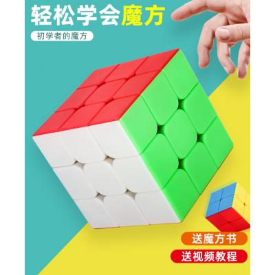 魔方二三階34四五階順滑磁力比賽專用套裝全套初學者玩具