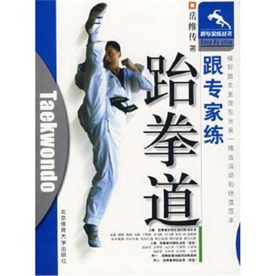 正版書籍 跟專家練——跆拳道 9787810512855 北京體育大學出版社