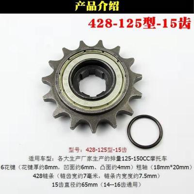 澳派摩托車節油齒輪小鏈輪節油輪428-110 125小牙盤小齒滑行輪節油輪 428-15齒(125.150)