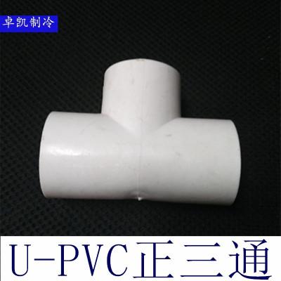 幫客材配 中財 U-PVC 冷凝水管Φ25三通 0.9元/個 500個起售