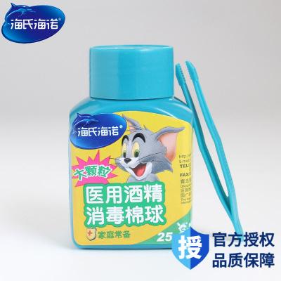 海氏海諾 25粒瓶裝一次性酒精消毒棉球皮膚清潔傷口護理酒精脫脂棉粒帶鑷子