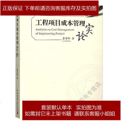 工程项目成本管理实论 9787112184385