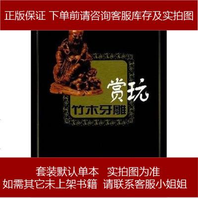 竹木牙雕赏玩 刘鸿伏 湖南美术出版社 9787535623225