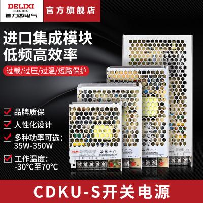 德力西CDKU-S開關電源交流/直流開關電源LED監控電源變壓器CDKU-S200-24 200W 24V